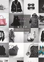 colors スタイリスト菊池京子 12色のファッションファイル