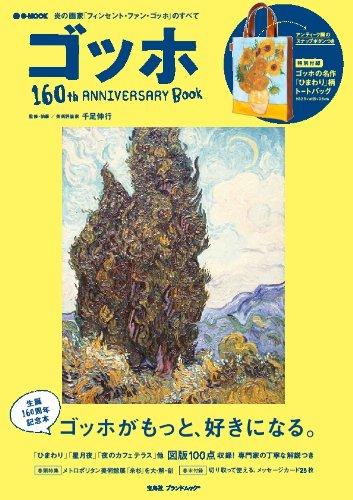 ゴッホ 160th ANNIVERSARY BOOK (e-MOOK 宝島社ブランドムック)