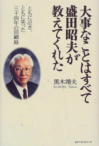 大事なことはすべて盛田昭夫が教えてくれた―ともに泣き、ともに笑った三十四年の回顧録
