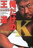 俺だけの王道—川田利明自伝 Dangerous K
