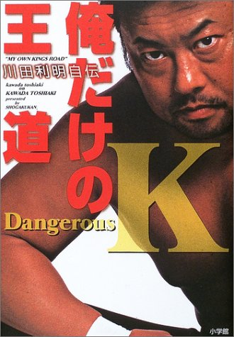 �������β�ƻ�������������� Dangerous K