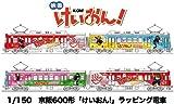1/150 京阪600形 「けいおん!」ラッピング電車 (放課後ティータイムトレイン)