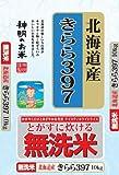 【精米】北海道産 無洗米 きらら397 10kg 平成24年産