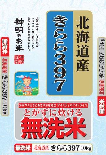 [Rice] Hokkaido multi-pronged Kirara 397 10 kg as 25 annual