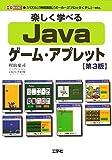 楽しく学べるJavaゲーム・アプレット (I・O BOOKS)