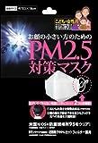 高機能 PM2.5対策マスク 小型サイズ 10枚セット こども・女性用
