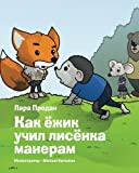 img - for The Smart Hedgehog Teaches the Little Fox Good Manners (Russian Edition) book / textbook / text book