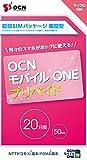 OCN モバイル ONE【プリペイド】初回SIMパッケージ 期間型 マイクロSIM