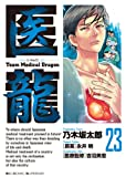 医龍 23 朝田のQOL (ビッグコミックス)