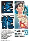 医龍 第23巻 2010年06月30日発売
