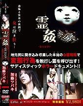 霊姦(COJD-001) [DVD]