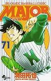 MAJOR(メジャー) 71 (少年サンデーコミックス)