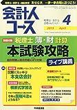 会計人コース 2015年 04 月号 [雑誌]