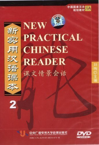 NEW PRACTICAL CHINESE READER 2 DVD (ONLY) (ENGLISH AND CHINESE EDITION)