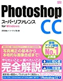 Photoshop CC �X�[�p�[���t�@�����X for Windows