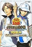 テニスの王子様 ダブルスの王子様 GIRLS,BE GRACIOUS! & BOYS,BE GLORIOUS! NDS版 DOUBLES GALLANT BOOK KONAMI公式攻略本 (Vジャンプブックス―ニンテンドーDS版 KONAMI公式攻略本)
