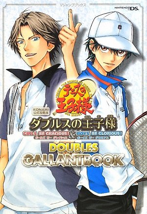 テニスの王子様ダブルスの王子様girls,be gracious! & boys,be glorious! doubles gallant book