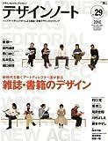 デザインノート No.29 (2010)―デザインのメイキングマガジン