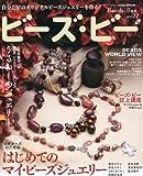 パッチワーク倶楽部増刊 ビーズ・ビー 2010年 10月号 [雑誌]