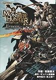モンスターハンターエピソード Vol.1 (CAPCOM COMICS)