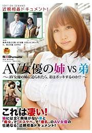 AV女優の姉VS弟 [DVD]