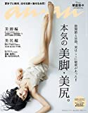 anan (アンアン) 2016/05/11号[雑誌]