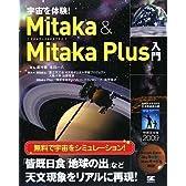 宇宙を体験! Mitaka & Mitaka Plus 入門