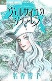 ヴェルサイユのシンデレラ / 名香 智子 のシリーズ情報を見る