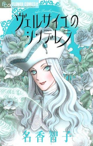 ヴェルサイユのシンデレラ (フラワーコミックス)