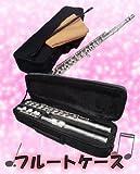 とても軽くて頑丈! フルート Flute ケース ショルダーベルト付き 楽器 新品 楽器アクセサリー