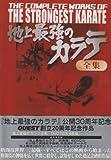 地上最強のカラテ全集 DVD-BOX