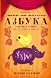 img - for Russian Poetical Alphabet and Colorful Poems (Azbuka): Book for Children and Adults (Russian Edition) book / textbook / text book