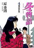 冬物語(4) (ヤングサンデーコミックス)