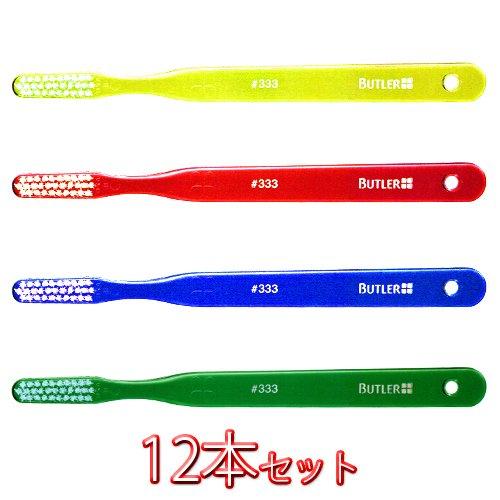 バトラー歯ブラシ #333 12本入