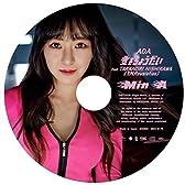 愛をちょうだい feat.TAKANORI NISHIKAWA(T.M.Revolution)(ピクチャーレーベル/MINA)(初回限定盤)