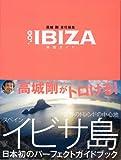 GO!IBIZA楽園ガイド (光文社ブックス 87) [大型本] / 高城 剛 (編さん); 光文社 (刊)