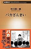 「バカざんまい (新潮新書)」販売ページヘ