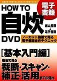 HOW TO 自炊DVD ~ノーカット動画で見る電子書籍自作テクニック~ (1)[基本入門編] 動画で見る裁断・スキャン・補正・活用までの流れ
