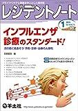 レジデントノート 2015年1月号 Vol.16 No.15 インフルエンザ診療のスタンダード!  〜流行前に見直そう! 予防・診断・治療の大原則