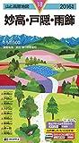 山と高原地図 妙高・戸隠・雨飾 2016 (登山地図 | マップル)