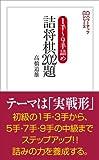 1手~9手詰め 詰将棋202題: 詰みの基本手筋が身につく (将棋パワーアップシリーズ)