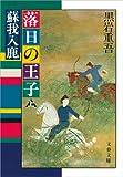 落日の王子 蘇我入鹿(上) (文春文庫)