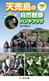 天売島の自然観察ハンドブック―鳥と花の島