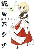 戦国スクナ 2 (ガンガンコミックスONLINE)