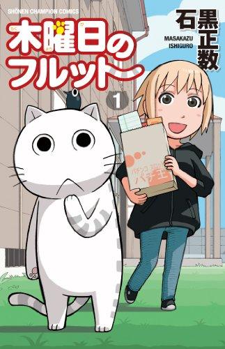 木曜日のフルット 1 (少年チャンピオン・コミックス)