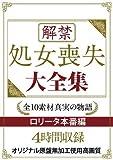解禁 処女喪失 大全集 ロリータ本番編 /アウトヒ゛シ゛ョン/ [DVD]