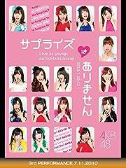 サプライズはありません Live at yoyogi daiichitaiikukan 2010.7.10-11 3rd PERFORMANCE 7.11.2010