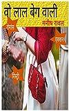 #8: वो लाल बेग वाली: रोमांस, मिस्ट्री, एक्शन (Hindi Edition)