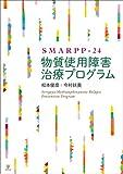 SMARPP-24 物質使用障害治療プログラム