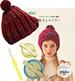【Amazon.co.jp限定】 Clover 編み物キット かぎ針編みのざっくり帽子 クロバージャンボ針で編む帽子とマフラー ミニBOOK付き